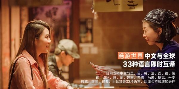 2999元 讯飞翻译机2.0发布:支持34种语言的照片 - 3