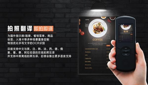 2999元 讯飞翻译机2.0发布:支持34种语言的照片 - 5