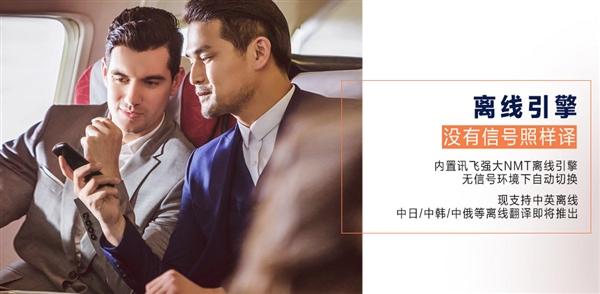 2999元 讯飞翻译机2.0发布:支持34种语言的照片 - 4