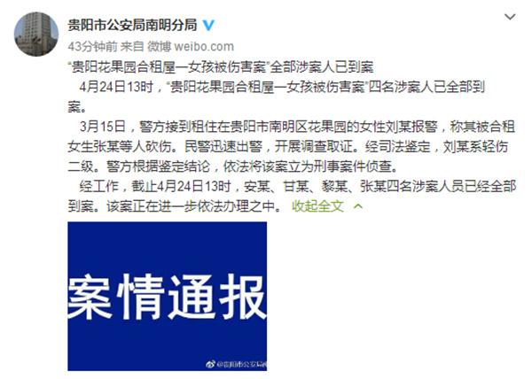 贵阳女孩合租屋中被砍伤毁容 维权近2月后四名涉案人员到案