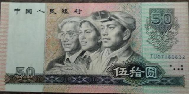 1990年50元人民幣值多少錢