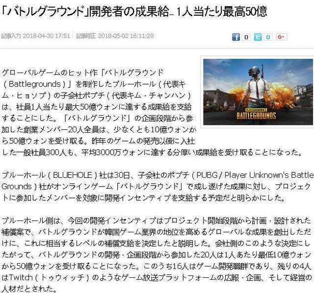 """""""吃鸡""""游戏开发者工资曝光 韩国政府为其开特例"""