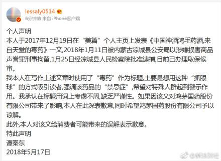 鸿茅药酒事件最新进展:被抓医生谭秦东发致歉声明 鸿茅国药公司撤诉