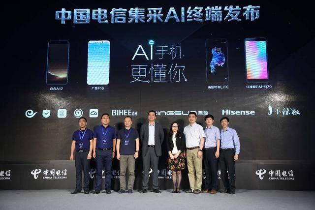 中国电信发布人工智能终端白皮书_手机凤凰网
