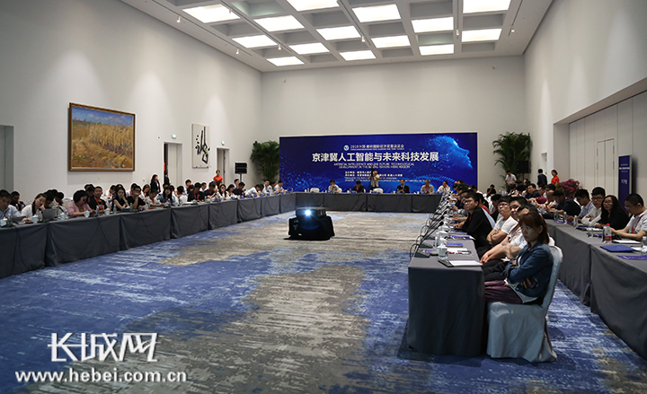 京津冀人工智能与未来科技发展对接洽谈会在河北廊坊举行