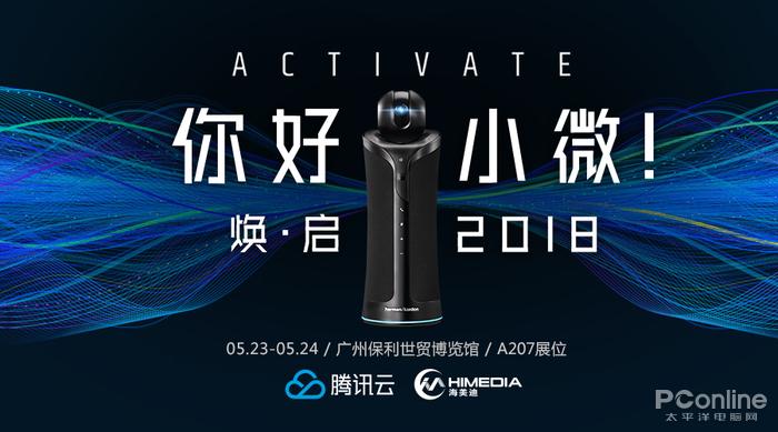 """海美迪视听机器人亮相2018腾讯""""云+未来""""峰会"""