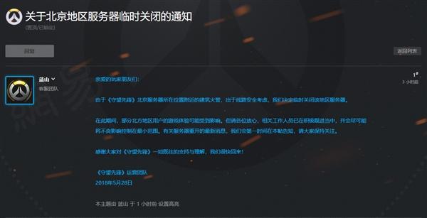 《守望先锋》北京服务器临时关闭 北方玩家或受影响