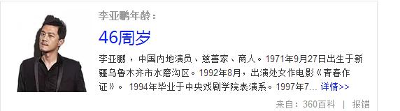 """""""沖盈CP""""17年后再合體 李亞鵬都老了許晴一點沒變"""