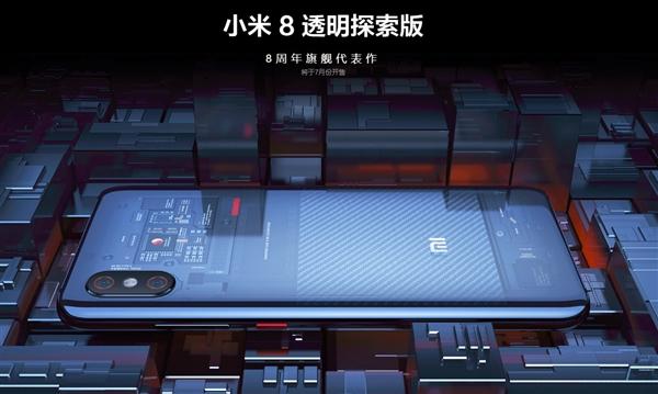 小米8透明探索版揭秘:后盖透明 元器件经过美化设计