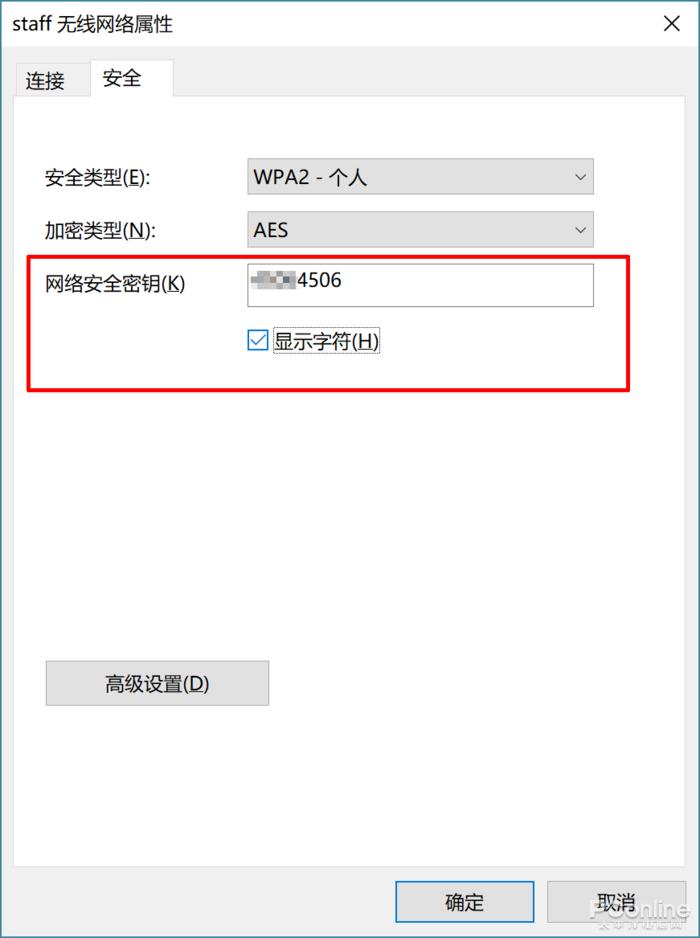Win 10 Wi-Fi密码怎么看?教你看连接过的Wi-Fi密码的照片 - 7