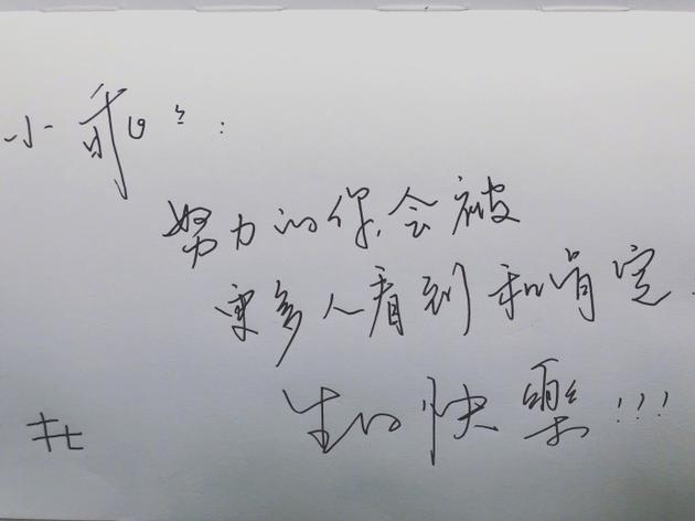 """沈梦辰生日杜海涛零点准时送祝福 甜蜜称""""小乖乖"""""""