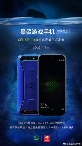 """明天开卖!黑鲨游戏手机全新配色""""御天蓝""""发布"""