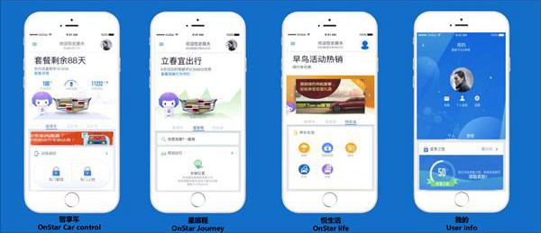 安吉星_升级换代的安吉星车联手机应用要玩社交,让用车生活更智能更 ...