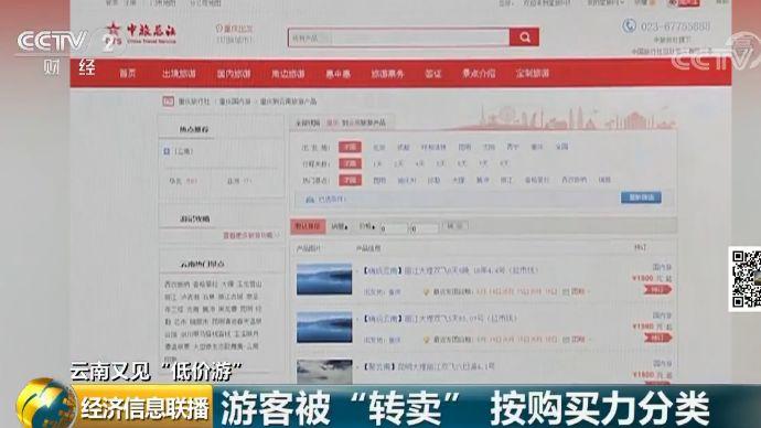 重庆到云南旅游报价_记者在中国旅行社总社的官网上看到,从重庆到云南腾冲五日游的报价是