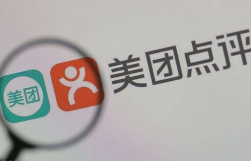 消息稱美團點評最快6月22日遞交港股招股書 暫無發行CDR計劃