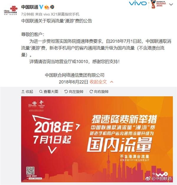 中国联通7月1日起取消流量漫游费 省内流量升级国内流量