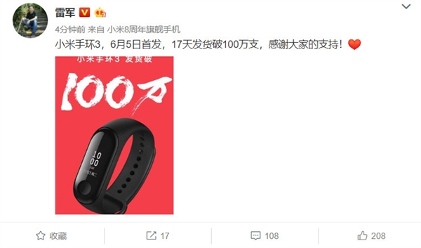 小米手环3销量首次公布:17天发货破百万