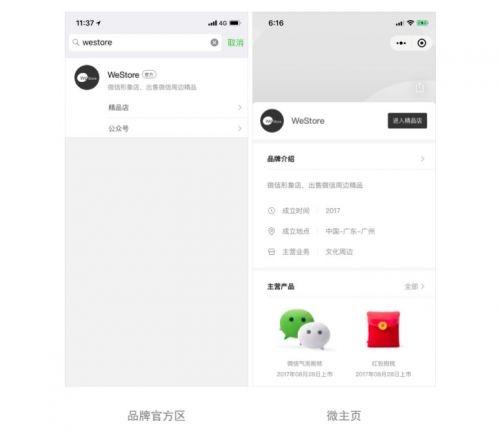 """微信开放品牌搜索功能:""""搜一搜""""直达品牌"""