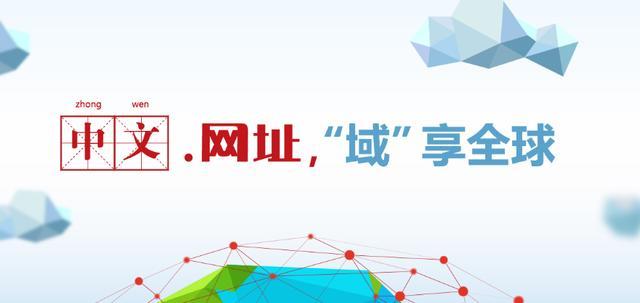 """京客網,啟用中文域名""""京客網網址""""助力企業品牌戰略布局"""