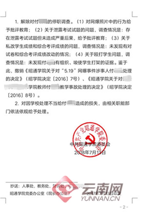 云南一副教授被举报与女学生暧昧,校方时隔两年公布调查结果