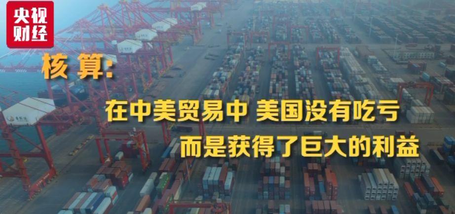 给中美贸易算笔账:谁是中美贸易既得利益者 (图)