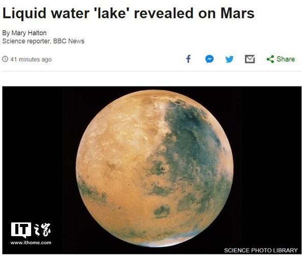 快讯!火星上发现了第一个液态水湖