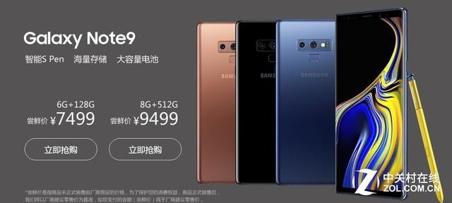 三星Galaxy Note9發布 搶先體驗7499元