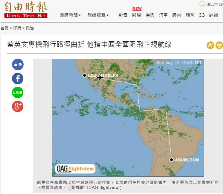 拉美7国关闭领空 蔡英文的专机绕了个大圈(图)