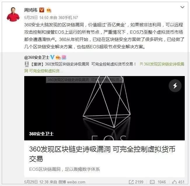 区块链之耻:8枚比特币买了1.3亿中国人信息 (图)