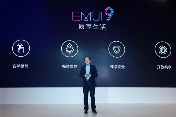 华为正式发布EMUI 9.0 国内首发安卓9.0的照片 - 4