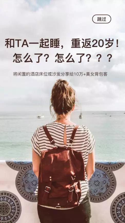 """涉黄拼房平台""""马甲复活"""" 异性拼床功能更隐蔽的照片 - 5"""