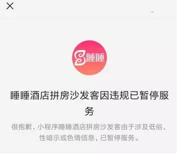"""涉黄拼房平台""""马甲复活"""" 异性拼床功能更隐蔽的照片 - 4"""