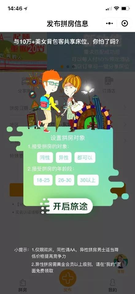 """涉黄拼房平台""""马甲复活"""" 异性拼床功能更隐蔽的照片 - 3"""