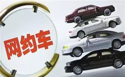 网约车经营许可证