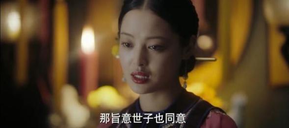 《如懿传》:金玉妍心中只有北国世子?网友神吐槽:像阿凡提