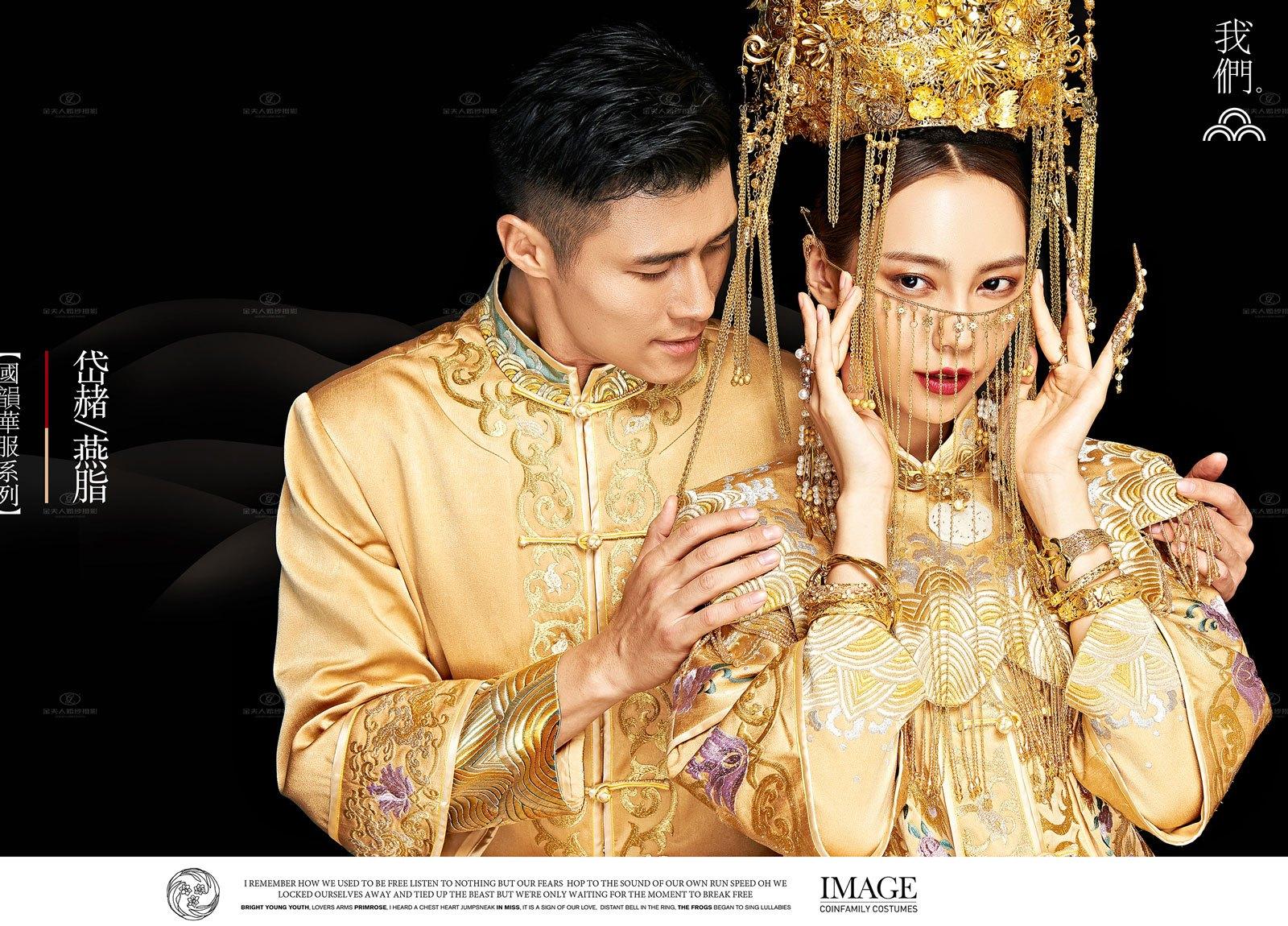 风月家美图_朱孝天中式婚纱照 明星中式婚纱照哪家最美?_凤凰时尚