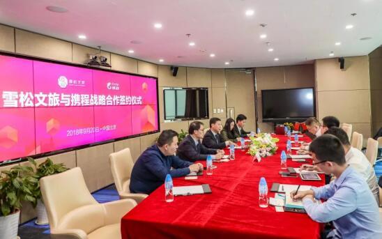 新时代 吴雪松_雪松文旅与携程签订战略合作协议,推动旅游资源整合发展 ...
