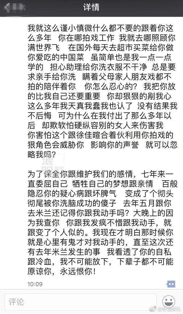 陈昱霖朋友圈截图
