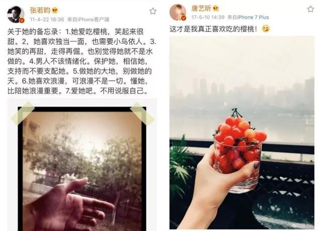 唐艺昕与张若昀微博