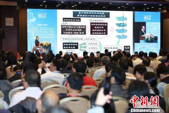 39位院士汇聚第二届材料基因工程高层论坛