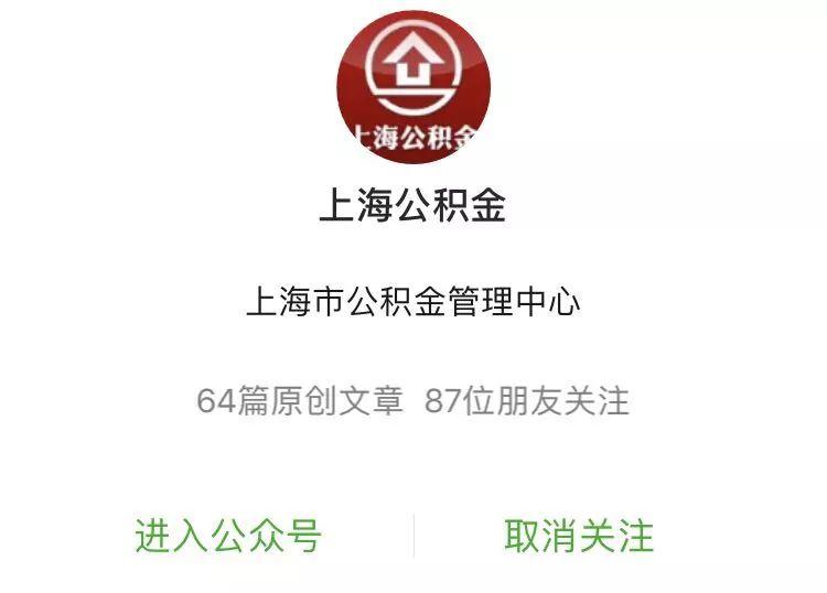 上海租房公积金提取攻略