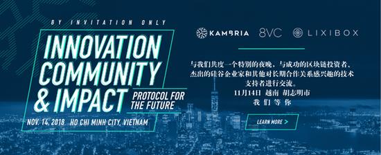 """Kambria在越南举办顶尖科技盛会,聚焦""""创新、社区和影响力"""""""